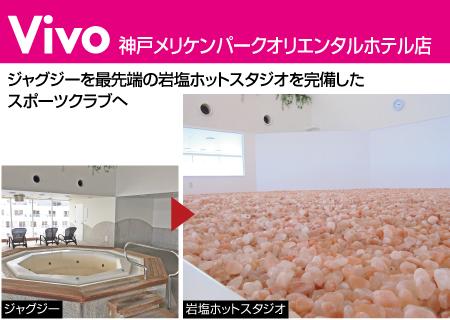 神戸メリケンパークオリエンタルホテル店リノベーション