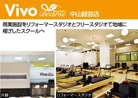 Bearsi中山観音店リノベーション