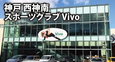 スポーツクラブVivo 西神南店