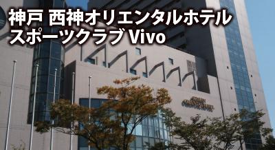 スポーツクラブVivo 西神オリエンタルホテル店